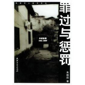 罪过与惩罚:小村故事:1931-1997