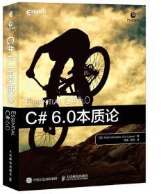 C# 6.0本质论  人民邮电出版社 9787115441317
