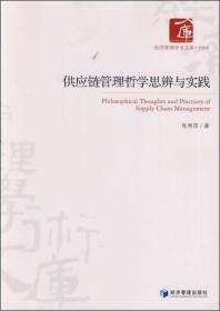 供应链管理哲学思辨与实践 专著 Philosophical thoughts and practices of supply chain man