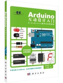 Arduino互动设计入门