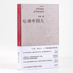 哈佛中国人