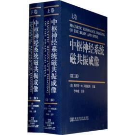 中枢神经系统磁共振成像(第3版)(上下卷)
