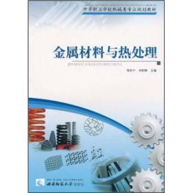 中等职业学校机械类专业规划教材:金属材料与热处理