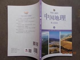 写给儿童的中国地理4:黄土高原