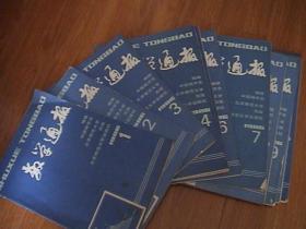 数学通报1986年1-12期(缺第12期).