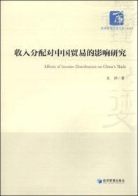 收入分配对中国贸易的影响研究