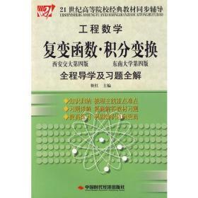工程数学:复变函数积分变换全程导学及习题全解 靳红   中