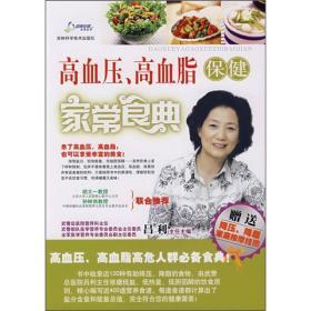 家常食典:高血压、高血脂保健