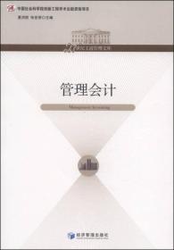 管理会计/21世纪工商管理文库