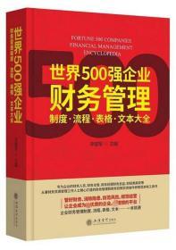 世界500强企业财务管理制度·流程·表格·文本大全