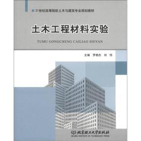 21世纪高等院校土木与建筑专业规划教材:土木工程材料实验