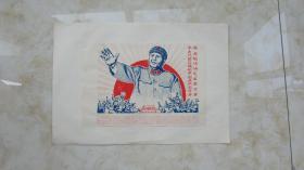 宣传画-伟大的领袖毛主席万岁.伟大光荣的中国共产党万岁