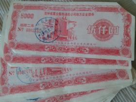 吉林省置业集群通讯公司地方债券5000元面值92张   缺角  97年