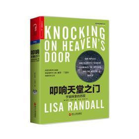 叩响天堂 之门:宇宙探索的历程