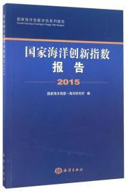 国家海洋创新指数报告(2015)/国家海洋创新评估系列报告