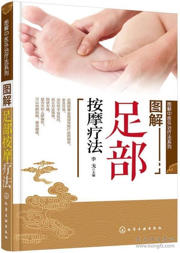 (大眾健康)圖解中醫外治療法系列--圖解足部按摩療法