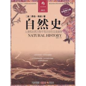 决定经典003 自然史(全新修订版)