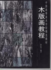 中国高等美术学院精选教材:木版画教程