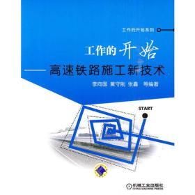 工作的开始——高速铁路施工新技术 李向国 9787111303060