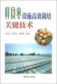 鲜食枣设施高效栽培关键技术