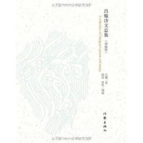 昌耀诗文总集