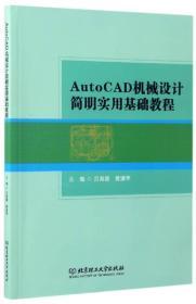 AutoCAD机械设计简明实用基础教程
