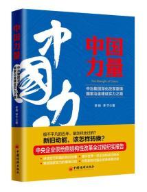 中国力量 专著 The strength of China 中冶集团深化改革重铸国家冶金建设实力之