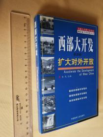 西部大开发 第四部 扩大对外开放 2005年版 一版一刷