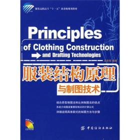 服装结构原理与制图技术
