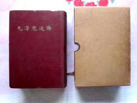 毛泽东选集:一卷本