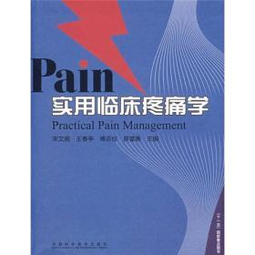 Pain实用临床疼痛学