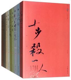 浙江小说10家丛书(平装函 套装共10册)