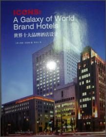 世界十大品牌酒店设计