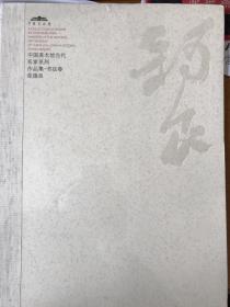 中国美术馆当代名家系列作品集--张锡良书法作品集(彩印)