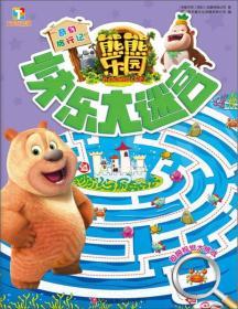 熊熊乐园.快乐大迷宫奇幻旅行记
