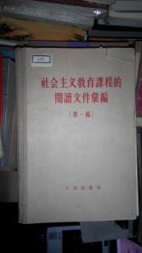 Y016 社会主义教育课程的阅读文件汇编 第一编(精装)