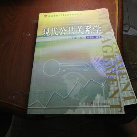 现代公共关系学(第二版)——复旦卓越·21世纪管理学系列