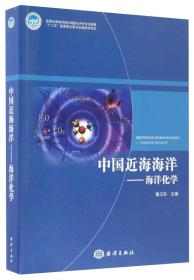 中国近海海洋 海洋化学