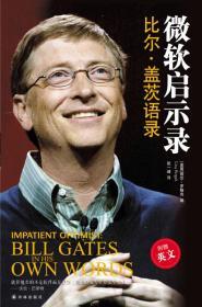微软启示录:比尔·盖茨语录