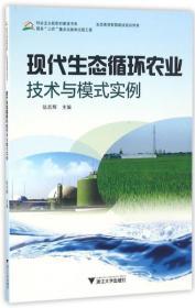 现代生态循环农业技术与模式实例