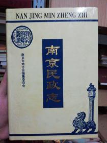 南京民政志