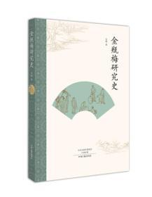 金瓶梅研究史