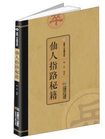 正版直发 仙人指路秘籍 杨典 成都时代出版社