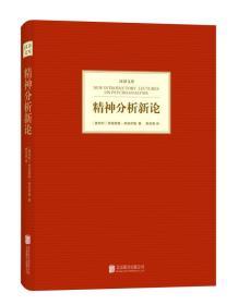 汉译文库:精神分析新论