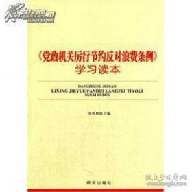 《党政机关厉行节约反对浪费条例》 学习读本 正版