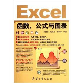 Excel函数、公式与图表