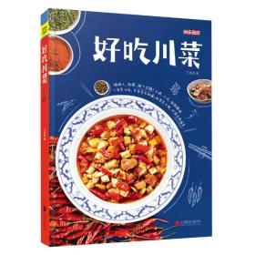 快乐厨房:好吃川菜
