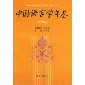 中国语言学年鉴:1994