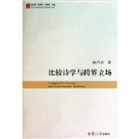 比较诗学与跨界立场-当代中国比较文学研究文库 杨乃乔 复旦大学出版社 9787309078015