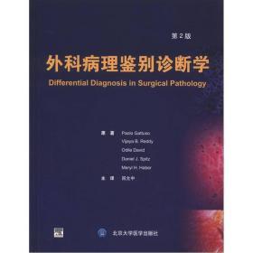 外科病理鉴别诊断学(第2版)9787565903892北京大学医学有限公司(美)加图索,雷迪,大卫 等著,回允中 等译